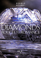 Diamonds, Rough to Romance